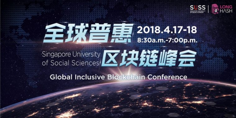 SUSS Global Inclusive Blockchain conference